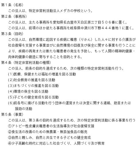法人経歴(10年の歩み)